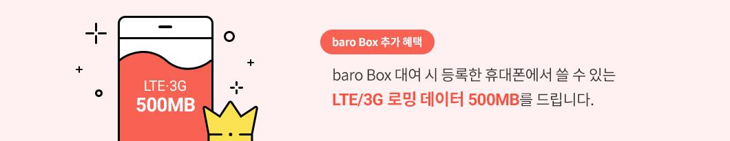 baro Box 프로모션 추가 혜택 / 프로모션 기간 동안 대여 시 등록한 휴대폰에서 쓸 수 있는 LTE/3G 로밍 데이터 300MB를 드립니다. / 프로모션 기간 : 2019년 8월 31일(토) 까지
