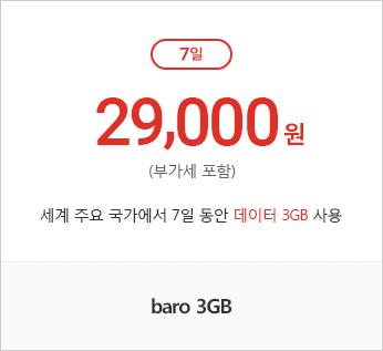 baro 3GB / 7일 29,000원(부가세포함) / 아시아, 미주, 유럽, 호주 주요국 7일 동안 3GB이용