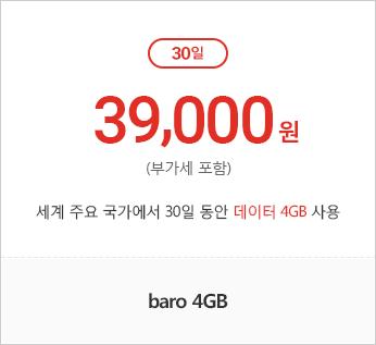 baro 4GB / 30일 39,000원(부가세포함) / 아시아, 미주, 유럽, 호주 주요국 30일 동안 4GB이용