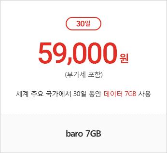 baro 7GB / 30일 59,000원(부가세포함) / 아시아, 미주, 유럽, 호주 주요국 30일 동안 7GB이용
