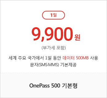 baro OnePass 300 기본형 / 1일 9,900원(부가세포함) / 전 세계 주요국 1일 동안 300MB 이용