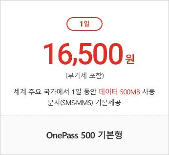 baro OnePass 500 기본형 / 1일 16,500원(부가세포함) / 전 세계 주요국 1일 동안 500MB 이용