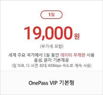 baro OnePass VIP 기본형 / 1일 19,000원(부가세포함) / 전 세계 79개국 1일 동안 데이터 무제한 이용
