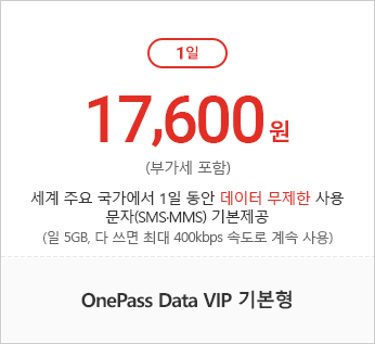baro OnePass Data VIP 기본형 / 1일 17,600원(부가세포함) / 전 세계 79개국 1일 동안 데이터 무제한 이용